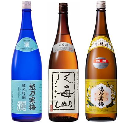 越乃寒梅 灑 純米吟醸 1.8Lと八海山 吟醸 1.8L と 越乃寒梅 別撰吟醸 1.8L 日本酒 3本 飲み比べセット