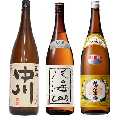 越乃中川 1.8Lと八海山 吟醸 1.8L と 越乃寒梅 別撰吟醸 1.8L 日本酒 3本 飲み比べセット