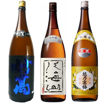 妙高 旨口四段仕込 本醸造 1.8Lと八海山 吟醸 1.8L と 越乃寒梅 別撰吟醸 1.8L 日本酒 3本 飲み比べセット