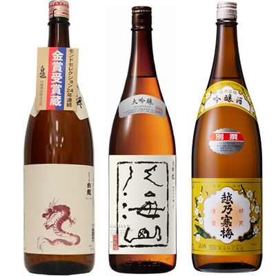 白龍 新潟純米吟醸 龍ラベル 1.8Lと八海山 吟醸 1.8L と 越乃寒梅 別撰吟醸 1.8L 日本酒 3本 飲み比べセット