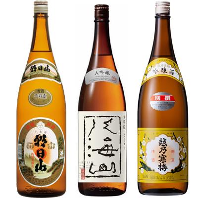 朝日山 千寿盃 1.8Lと八海山 吟醸 1.8L と 越乃寒梅 別撰吟醸 1.8L 日本酒 3本 飲み比べセット