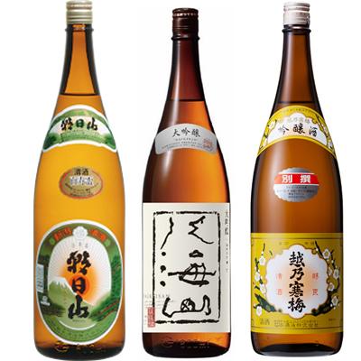 朝日山 百寿盃 1.8Lと八海山 吟醸 1.8L と 越乃寒梅 別撰吟醸 1.8L 日本酒 3本 飲み比べセット