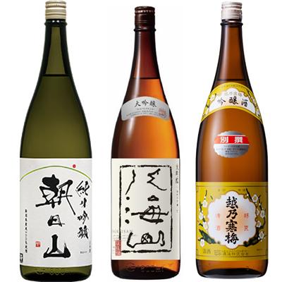 朝日山 純米吟醸 1.8Lと八海山 吟醸 1.8L と 越乃寒梅 別撰吟醸 1.8L 日本酒 3本 飲み比べセット