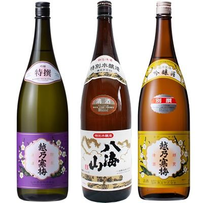 越乃寒梅 特撰 吟醸 1.8Lと八海山 特別本醸造 1.8L と 越乃寒梅 別撰吟醸 1.8L 日本酒 3本 飲み比べセット