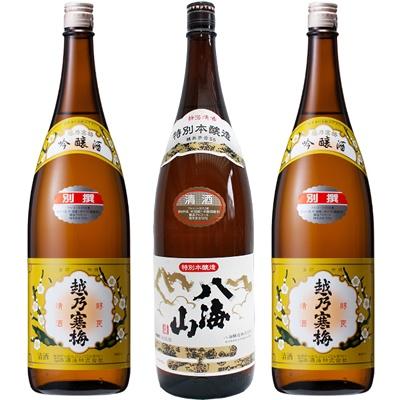 越乃寒梅 別撰吟醸 1.8Lと八海山 特別本醸造 1.8L と 越乃寒梅 別撰吟醸 1.8L 日本酒 3本 飲み比べセット