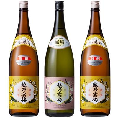 越乃寒梅 別撰吟醸 1.8Lと越乃寒梅 無垢 純米大吟醸 1.8L と 越乃寒梅 別撰吟醸 1.8L 日本酒 3本 飲み比べセット