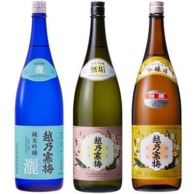 越乃寒梅 灑 純米吟醸 1.8Lと越乃寒梅 無垢 純米大吟醸 1.8L と 越乃寒梅 別撰吟醸 1.8L 日本酒 3本 飲み比べセット