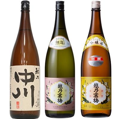越乃中川 1.8Lと越乃寒梅 無垢 純米大吟醸 1.8L と 越乃寒梅 別撰吟醸 1.8L 日本酒 3本 飲み比べセット