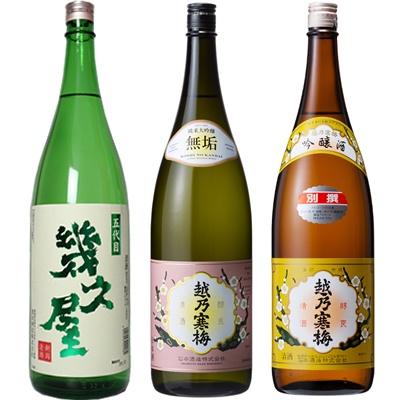 五代目 幾久屋 1.8Lと越乃寒梅 無垢 純米大吟醸 1.8L と 越乃寒梅 別撰吟醸 1.8L 日本酒 3本 飲み比べセット