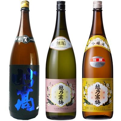 妙高 旨口四段仕込 本醸造 1.8Lと越乃寒梅 無垢 純米大吟醸 1.8L と 越乃寒梅 別撰吟醸 1.8L 日本酒 3本 飲み比べセット