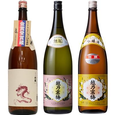 白龍 新潟純米吟醸 龍ラベル 1.8Lと越乃寒梅 無垢 純米大吟醸 1.8L と 越乃寒梅 別撰吟醸 1.8L 日本酒 3本 飲み比べセット