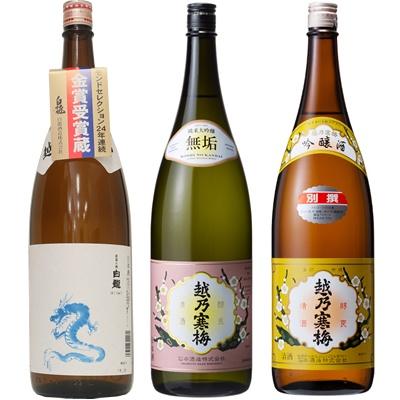 白龍 龍ラベル からくち1.8Lと越乃寒梅 無垢 純米大吟醸 1.8L と 越乃寒梅 別撰吟醸 1.8L 日本酒 3本 飲み比べセット