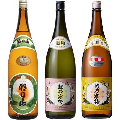 朝日山 百寿盃 1.8Lと越乃寒梅 無垢 純米大吟醸 1.8L と 越乃寒梅 別撰吟醸 1.8L 日本酒 3本 飲み比べセット