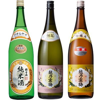 朝日山 純米酒 1.8Lと越乃寒梅 無垢 純米大吟醸 1.8L と 越乃寒梅 別撰吟醸 1.8L 日本酒 3本 飲み比べセット