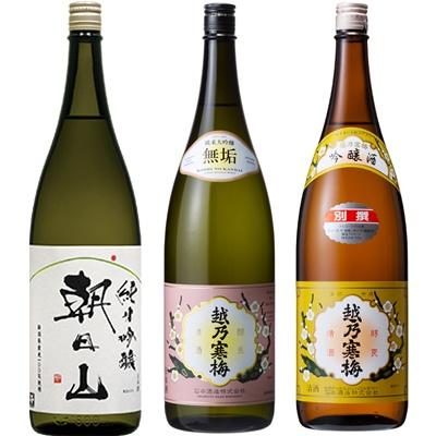 朝日山 純米吟醸 1.8Lと越乃寒梅 無垢 純米大吟醸 1.8L と 越乃寒梅 別撰吟醸 1.8L 日本酒 3本 飲み比べセット