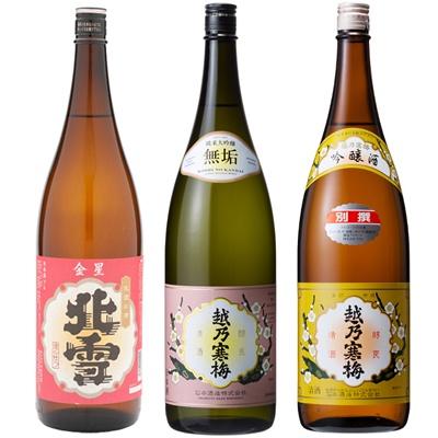 無垢 無糖酒 3 1.8Lと越乃寒梅 日本酒 越乃寒梅 1.8L 北雪 金星 と 1.8L 別撰吟醸 純米大吟醸