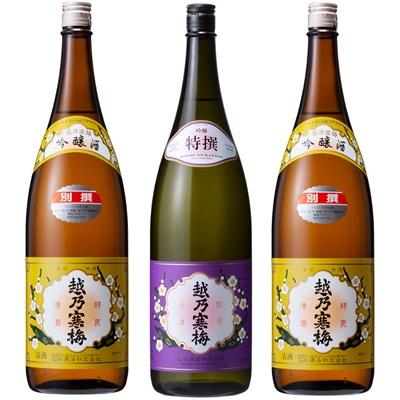 越乃寒梅 別撰吟醸 1.8Lと越乃寒梅 特撰 吟醸 1.8L と 越乃寒梅 別撰吟醸 1.8L 日本酒 3本 飲み比べセット