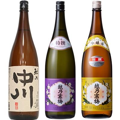 越乃中川 1.8Lと越乃寒梅 特撰 吟醸 1.8L と 越乃寒梅 別撰吟醸 1.8L 日本酒 3本 飲み比べセット