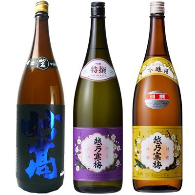 妙高 旨口四段仕込 本醸造 1.8Lと越乃寒梅 特撰 吟醸 1.8L と 越乃寒梅 別撰吟醸 1.8L 日本酒 3本 飲み比べセット
