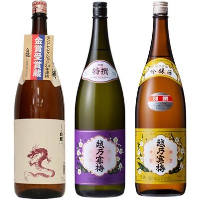 白龍 新潟純米吟醸 龍ラベル 1.8Lと越乃寒梅 特撰 吟醸 1.8L と 越乃寒梅 別撰吟醸 1.8L 日本酒 3本 飲み比べセット