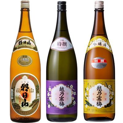 朝日山 千寿盃 1.8Lと越乃寒梅 特撰 吟醸 1.8L と 越乃寒梅 別撰吟醸 1.8L 日本酒 3本 飲み比べセット