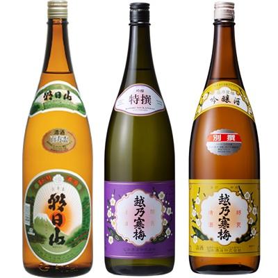 朝日山 百寿盃 1.8Lと越乃寒梅 特撰 吟醸 1.8L と 越乃寒梅 別撰吟醸 1.8L 日本酒 3本 飲み比べセット