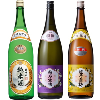 朝日山 純米酒 1.8Lと越乃寒梅 特撰 吟醸 1.8L と 越乃寒梅 別撰吟醸 1.8L 日本酒 3本 飲み比べセット