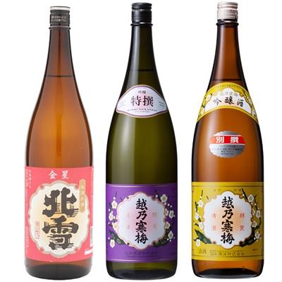 北雪 金星 無糖酒 1.8Lと越乃寒梅 特撰 吟醸 1.8L と 越乃寒梅 別撰吟醸 1.8L 日本酒 3本 飲み比べセット