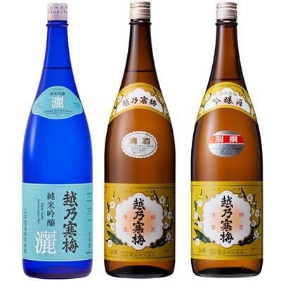越乃寒梅 灑 純米吟醸 1.8Lと越乃寒梅 白ラベル 1.8L と 越乃寒梅 別撰吟醸 1.8L 日本酒 3本 飲み比べセット