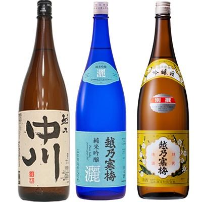 越乃中川 1.8Lと越乃寒梅 灑 純米吟醸 1.8L と 越乃寒梅 別撰吟醸 1.8L 日本酒 3本 飲み比べセット