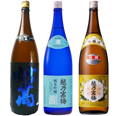 妙高 旨口四段仕込 本醸造 1.8Lと越乃寒梅 灑 純米吟醸 1.8L と 越乃寒梅 別撰吟醸 1.8L 日本酒 3本 飲み比べセット
