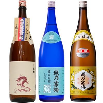 白龍 新潟純米吟醸 龍ラベル 1.8Lと越乃寒梅 灑 純米吟醸 1.8L と 越乃寒梅 別撰吟醸 1.8L 日本酒 3本 飲み比べセット