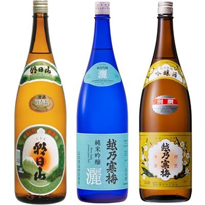 朝日山 百寿盃 1.8Lと越乃寒梅 灑 純米吟醸 1.8L と 越乃寒梅 別撰吟醸 1.8L 日本酒 3本 飲み比べセット