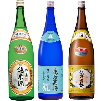 朝日山 純米酒 1.8Lと越乃寒梅 灑 純米吟醸 1.8L と 越乃寒梅 別撰吟醸 1.8L 日本酒 3本 飲み比べセット