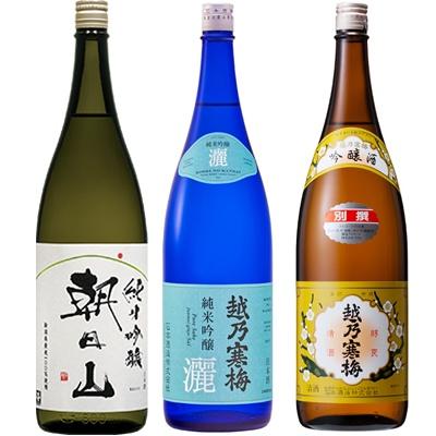 朝日山 純米吟醸 1.8Lと越乃寒梅 灑 純米吟醸 1.8L と 越乃寒梅 別撰吟醸 1.8L 日本酒 3本 飲み比べセット