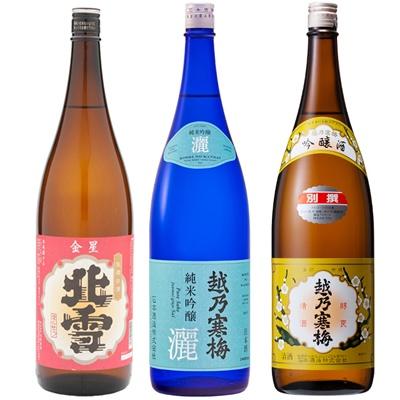 北雪 金星 無糖酒 1.8Lと越乃寒梅 灑 純米吟醸 1.8L と 越乃寒梅 別撰吟醸 1.8L 日本酒 3本 飲み比べセット