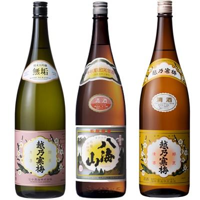 越乃寒梅 無垢 純米大吟醸 1.8Lと八海山 普通酒 1.8L と 越乃寒梅 白ラベル 1.8L 日本酒 3本 飲み比べセット