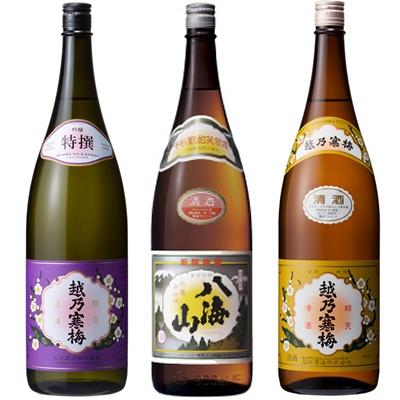 越乃寒梅 特撰 吟醸 1.8Lと八海山 普通酒 1.8L と 越乃寒梅 白ラベル 1.8L 日本酒 3本 飲み比べセット