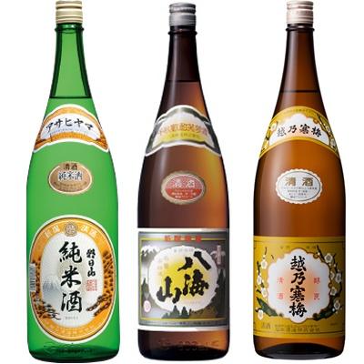 朝日山 純米酒 1.8Lと八海山 普通酒 1.8L と 越乃寒梅 白ラベル 1.8L 日本酒 3本 飲み比べセット