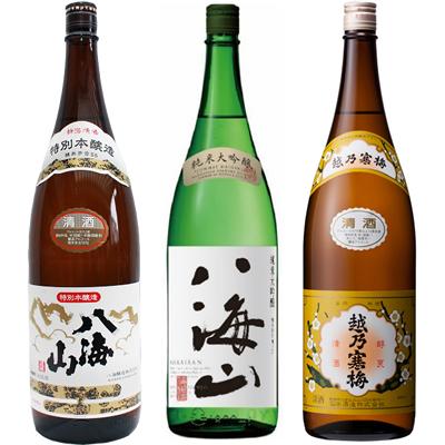 八海山 特別本醸造 1800mlと八海山 純米大吟醸 1800ml と 越乃寒梅 白ラベル 1800ml 日本酒 3本セット