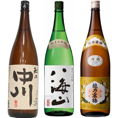 越乃中川 1.8Lと八海山 純米吟醸 1.8L と 越乃寒梅 白ラベル 1.8L 日本酒 3本 飲み比べセット