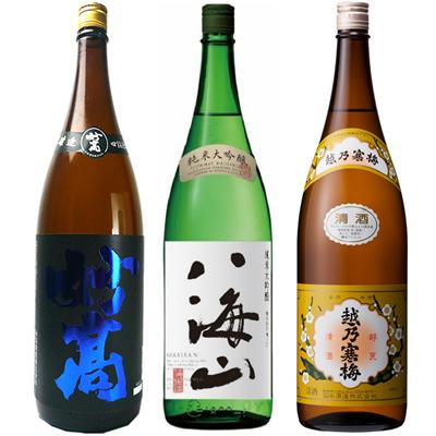 妙高 旨口四段仕込 本醸造 1.8Lと八海山 純米吟醸 1.8L と 越乃寒梅 白ラベル 1.8L 日本酒 3本 飲み比べセット