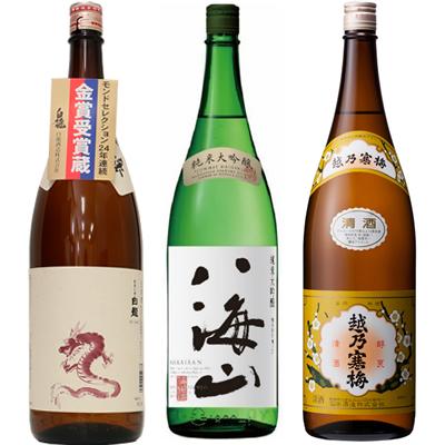 白龍 新潟純米吟醸 龍ラベル 1.8Lと八海山 純米吟醸 1.8L と 越乃寒梅 白ラベル 1.8L 日本酒 3本 飲み比べセット