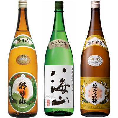 朝日山 百寿盃 1.8Lと八海山 純米吟醸 1.8L と 越乃寒梅 白ラベル 1.8L 日本酒 3本 飲み比べセット