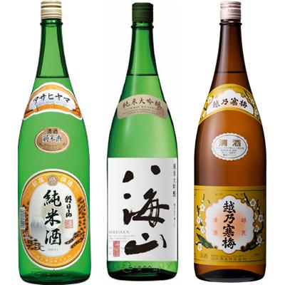 朝日山 純米酒 1.8Lと八海山 純米吟醸 1.8L と 越乃寒梅 白ラベル 1.8L 日本酒 3本 飲み比べセット