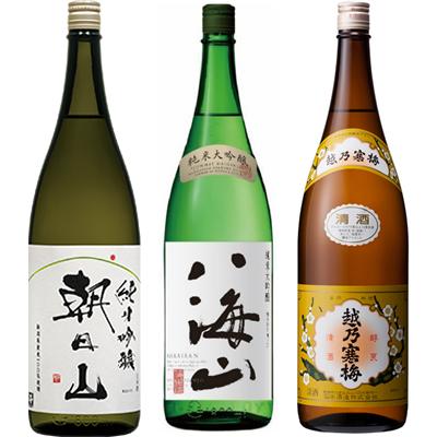 朝日山 純米吟醸 1.8Lと八海山 純米吟醸 1.8L と 越乃寒梅 白ラベル 1.8L 日本酒 3本 飲み比べセット