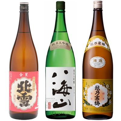 北雪 金星 無糖酒 1.8Lと八海山 純米吟醸 1.8L と 越乃寒梅 白ラベル 1.8L 日本酒 3本 飲み比べセット