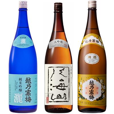 越乃寒梅 灑 純米吟醸 1.8Lと八海山 吟醸 1.8L と 越乃寒梅 白ラベル 1.8L 日本酒 3本 飲み比べセット