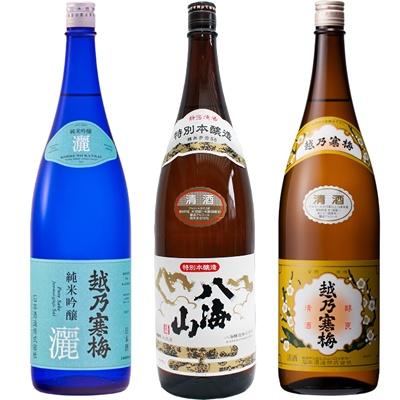 越乃寒梅 灑 純米吟醸 1.8Lと八海山 特別本醸造 1.8L と 越乃寒梅 白ラベル 1.8L 日本酒 3