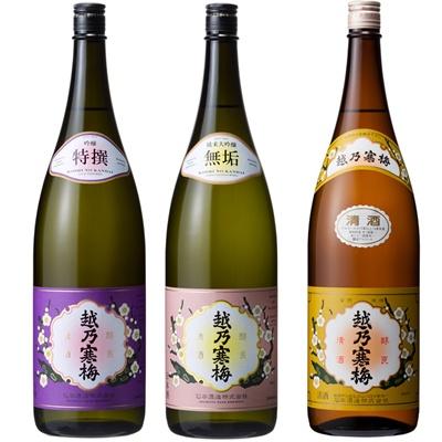 越乃寒梅 特撰 吟醸 1.8Lと越乃寒梅 無垢 純米大吟醸 1.8L と 越乃寒梅 白ラベル 1.8L 日本酒 3本 飲み比べセット